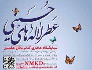 نمایشگاه مجازی «عطر لالههای حسینی»