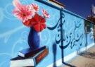 نقاشی ۲۵۰۰ مترمربع از دیوارهای مدارس شهر قم