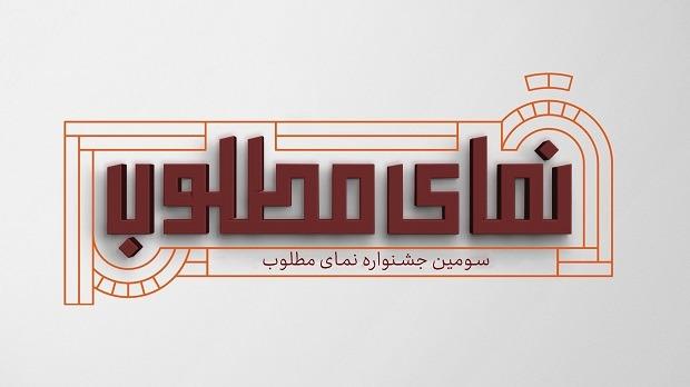 اختتامیه جشنواره نمای مطلوب برگزار میشود